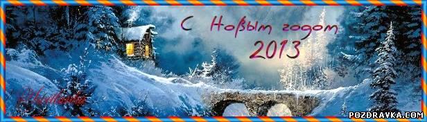 Обложки для мой мир с новым годом