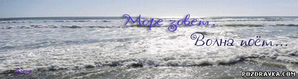 море зовет волна поет открытка дава сказал, что