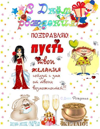 Картинки поздравления с днем рождения для одноклассников 8
