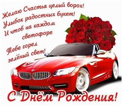 otkritki-s-pozdravleniem-rozhdeniya-odnoklassnika foto 14