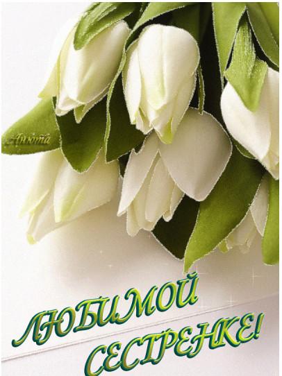 открытка с цветами к сестры