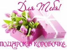 Подарок во коробочке - Открытки цветы интересах Одноклассников