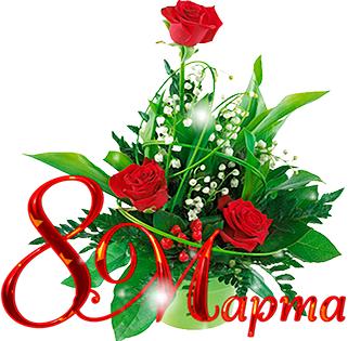 Днем, как отправить поздравительную открытку с 8 марта через интернет