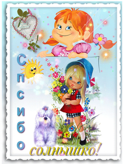 Богородицей апреля, открытки спасибо тебе солнышко