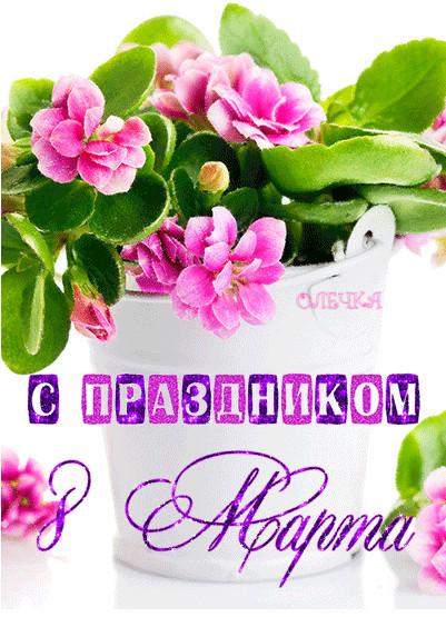 На 8 марта одноклассницам открытка