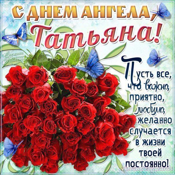 Картинки поздравления для татьяны с татьяниным днем