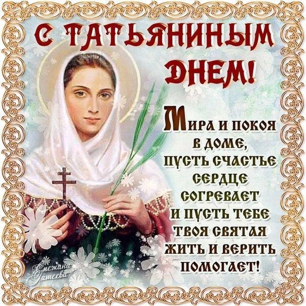 Православное поздравление на татьянин день татьяне