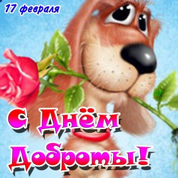 Открытку, картинки на день доброты 17 февраля