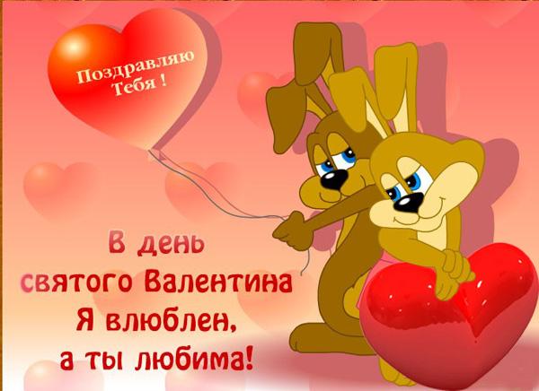 Поздравление с 14 февраля для девушек