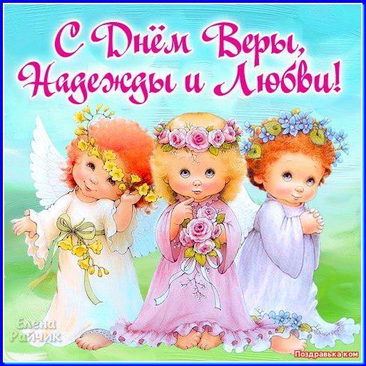 Поздравление день ангела вера надежда любовь