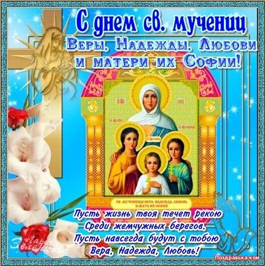 Поздравительные открытки с днем веры надежды любви