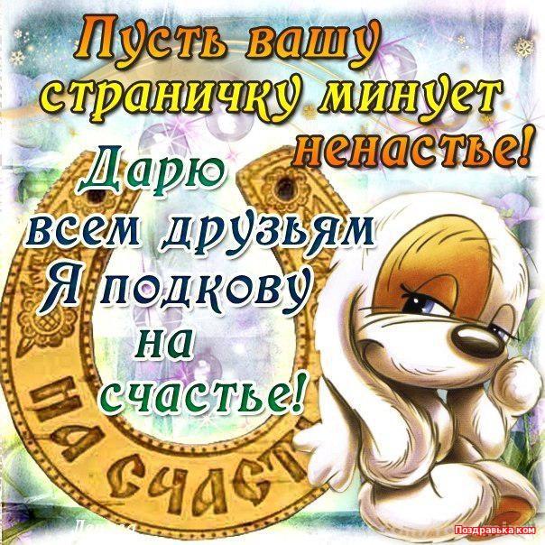 Поздравления для друзей и одноклассников