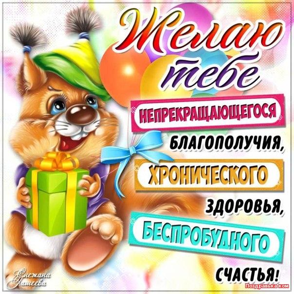 Поздравления с днем рождения пожелание здоровья и счастья