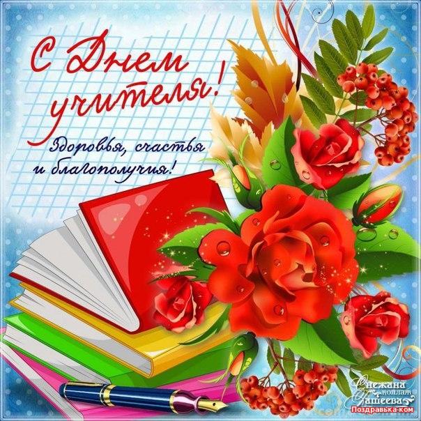 фото на день учителя открытки