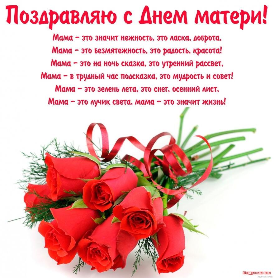 Поздравления на день матери 6
