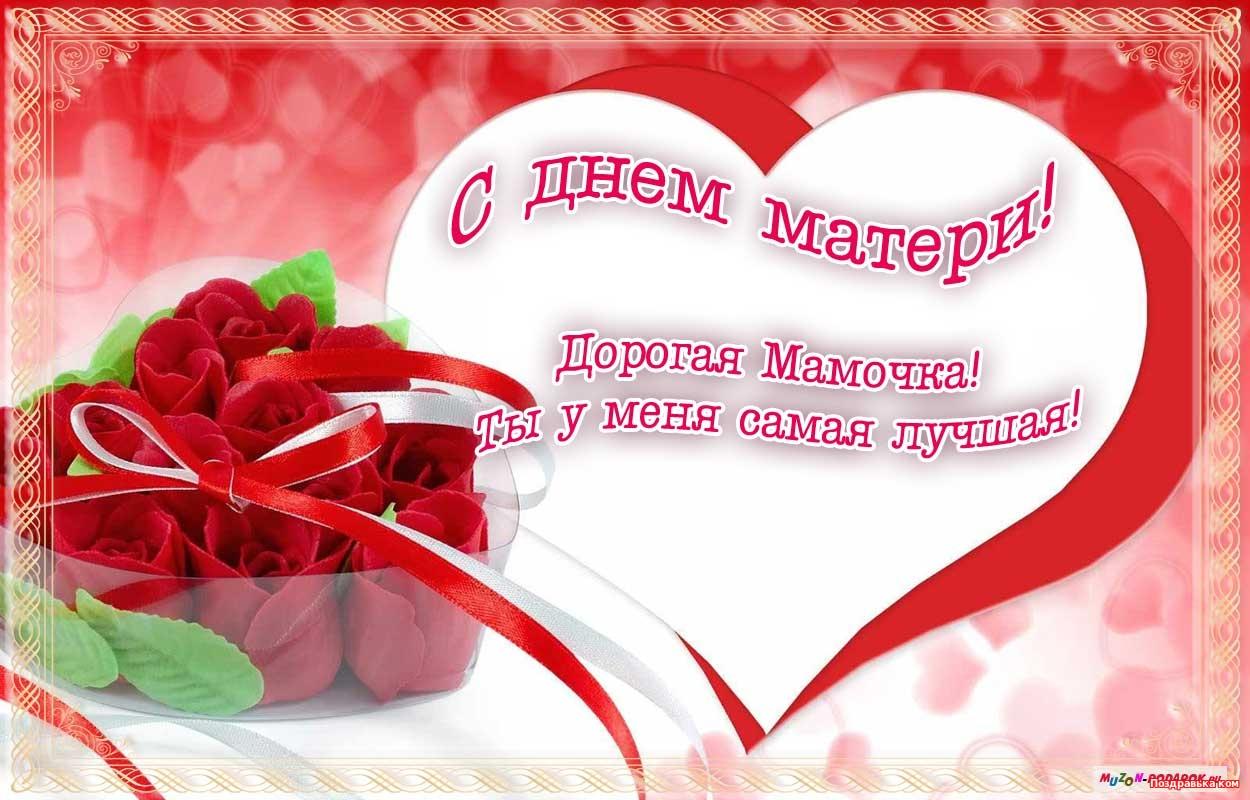 Лучшие поздравления в день матери
