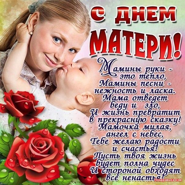 открытки с днем матери подруге