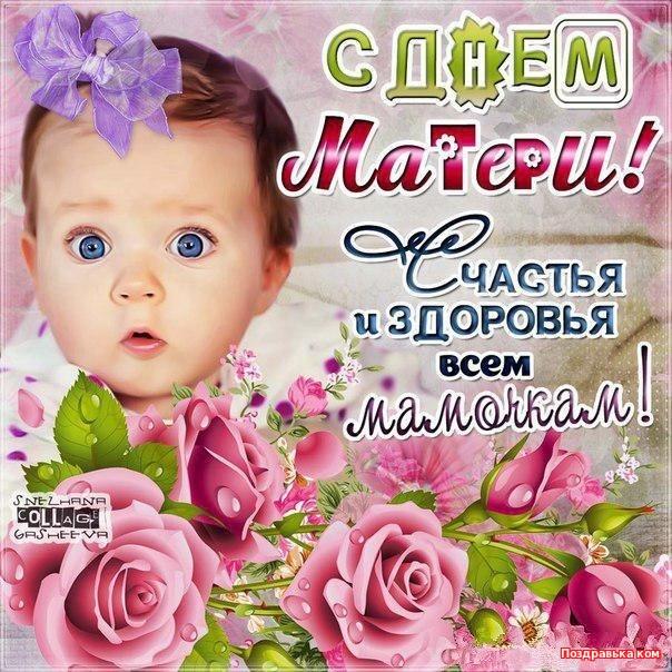 Поздравление с Днем матери свекрови от невестки 80
