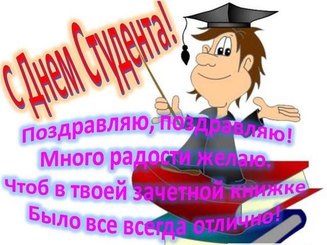 Поздравления с Днем студента (с Татьяниным днем)