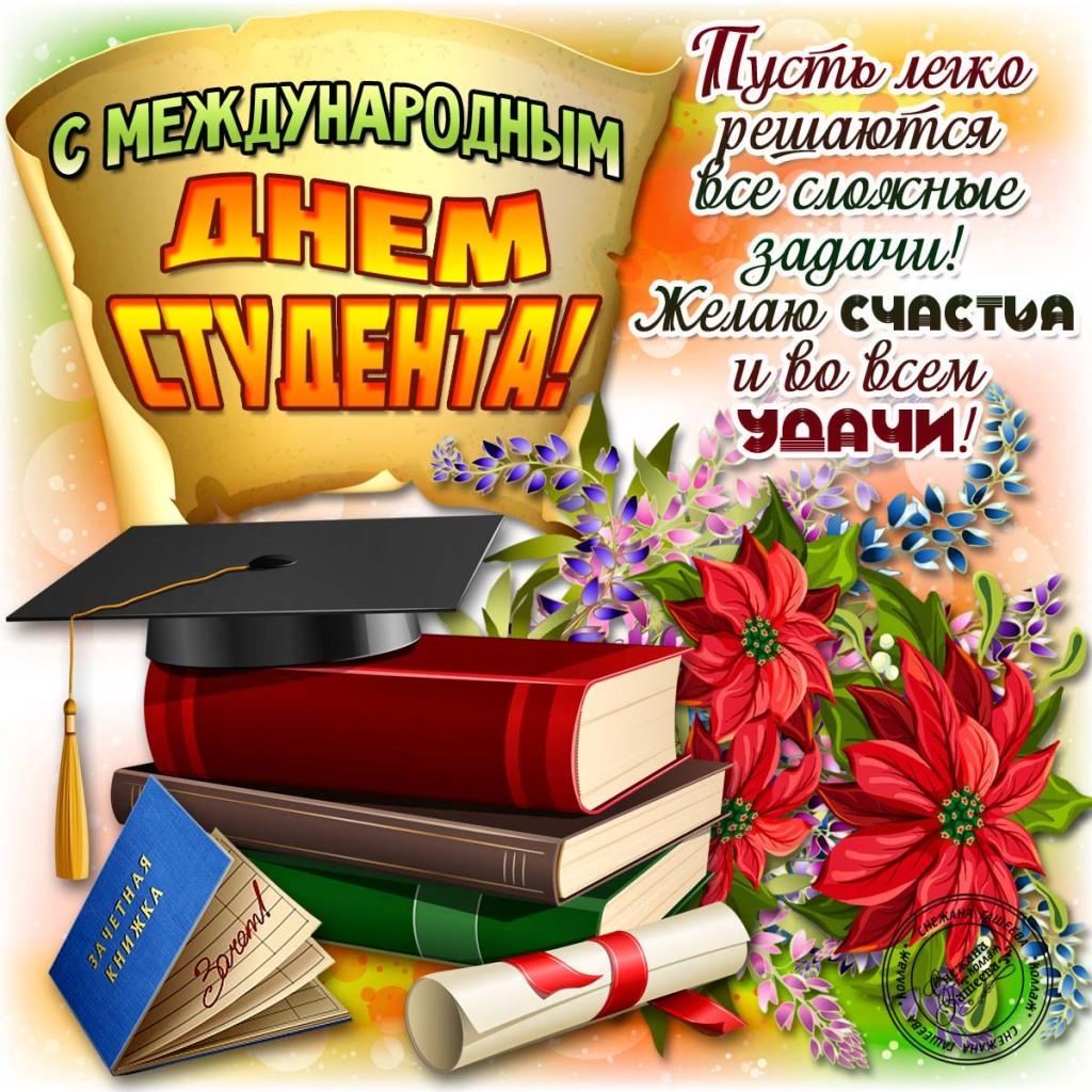 Поздравления с днем студента 25 января в стихах 16