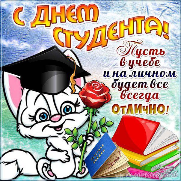 Короткое поздравление с днем студента