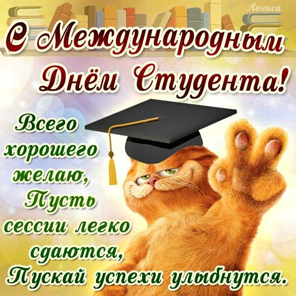 Картинки с поздравлением студента