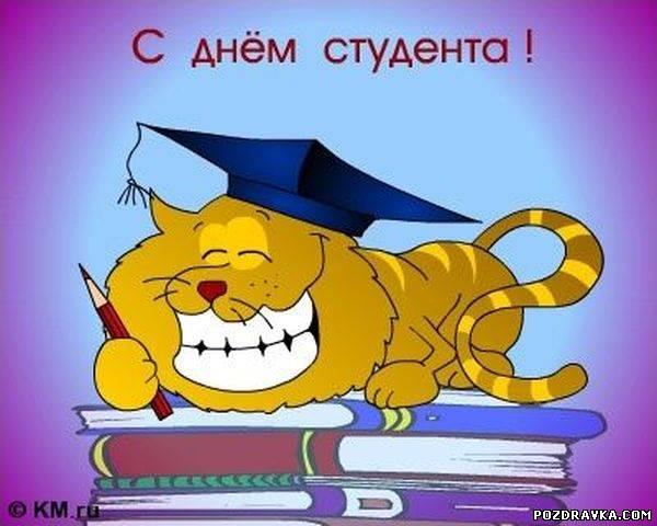 Приколы поздравление с днем студента