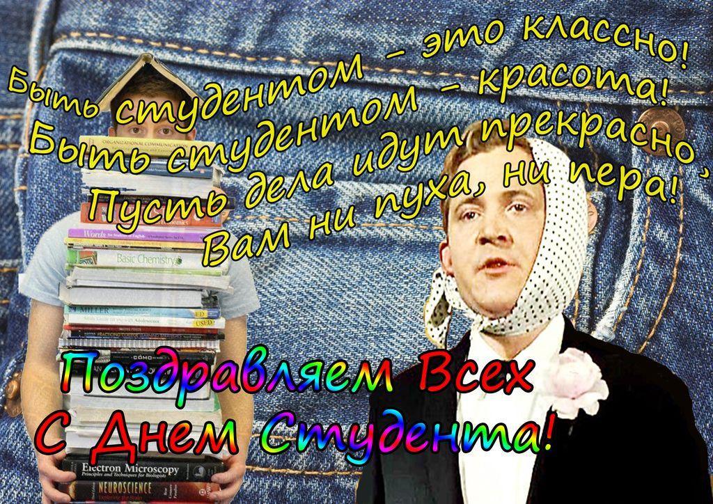 День студента открытка своими руками, надписями стихами
