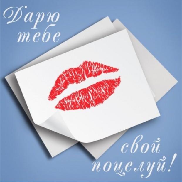 Открытки для, поцелуй подружке открытка