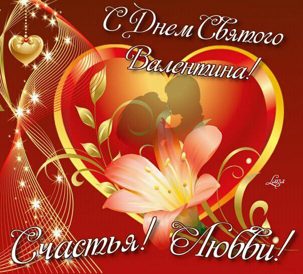 Праздник день святого валентина открытки