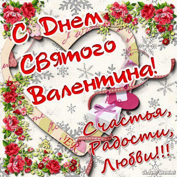 Поздравить открыткой подружку с днем святого валентина, добрым утром