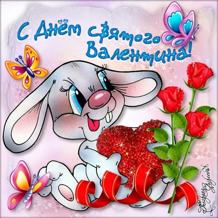 Поздравления на день святого валентина картинки