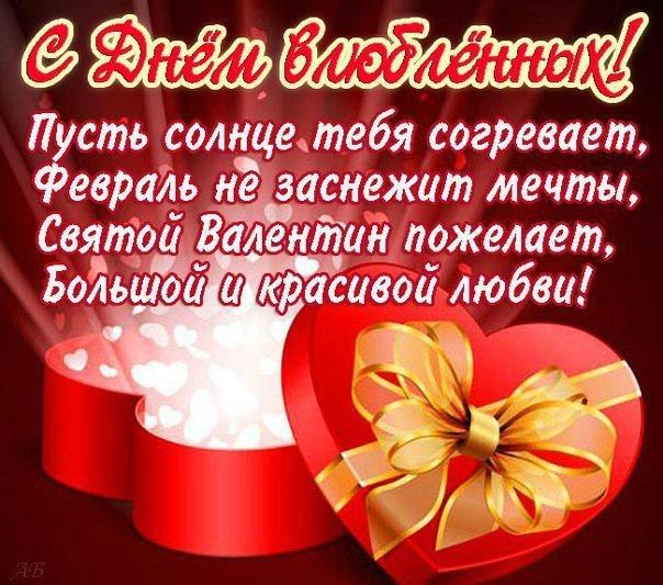 Поздравить открыткой подружку с днем святого валентина, новогодние
