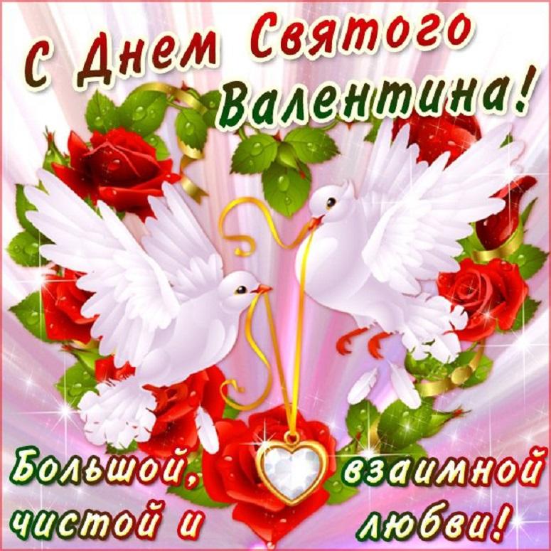 Поздравление с днем святого валентина друзьям в смс
