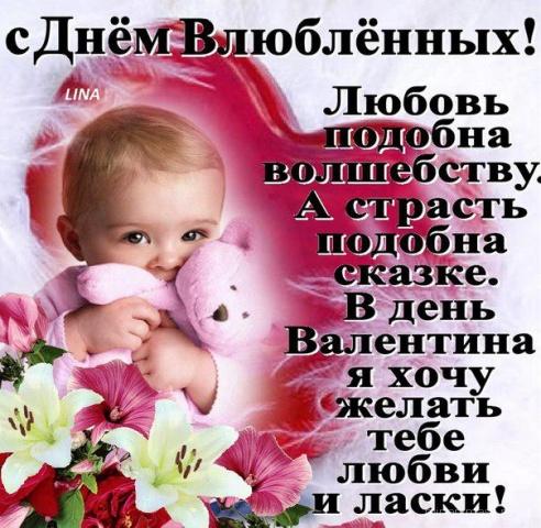 Прикольные поздравления с дне влюбленных