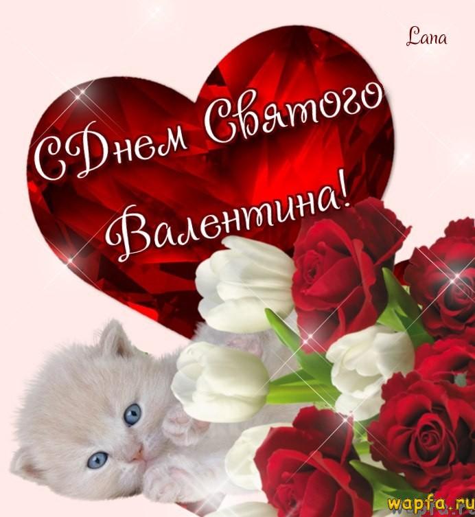 Красивые картинки с днем святого валентина для валентины