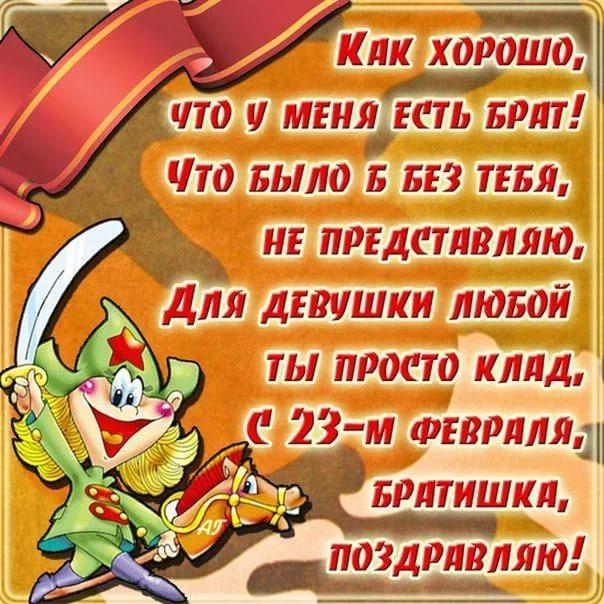 поздравления с 23 февраля от омняши