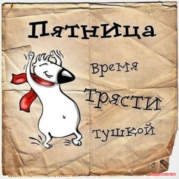 Поздравительные открытки с днем ...: pozdravka.com/photo/na_kazhdye_den/pjatnica/15-7-0-0-2