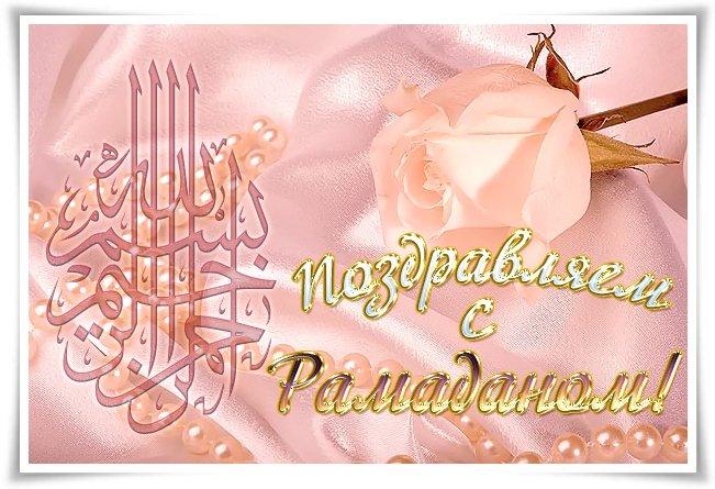 Исламские открытки поздравления мусульманам