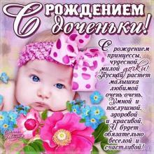 Поздравления в прозе с рождением девочки 94