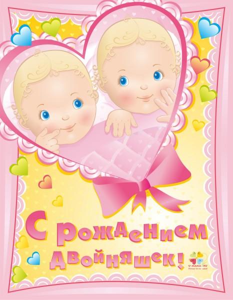 С рождением двойняшек открытка из категории с рождением дочки