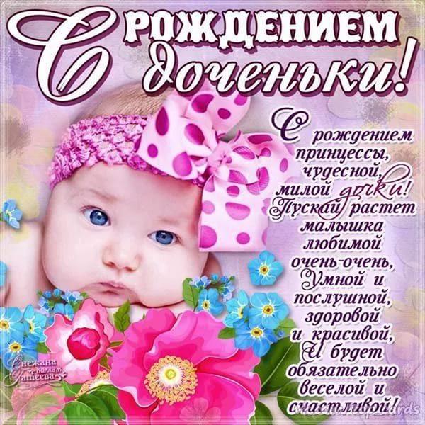 Поздравления с рождением дочки короткие в смс