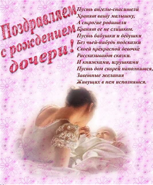 С днем поздравления с рождением дочери