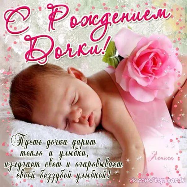 Открытка поздравление с рождением дочери