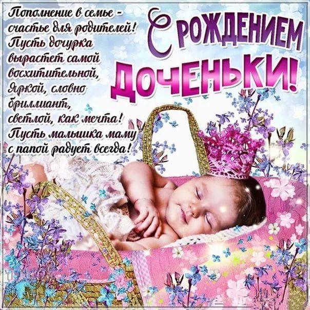 с рождением дочки открытка фото