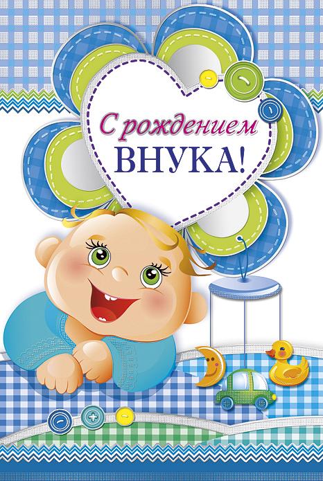 Поздравление рождения внука в прозе