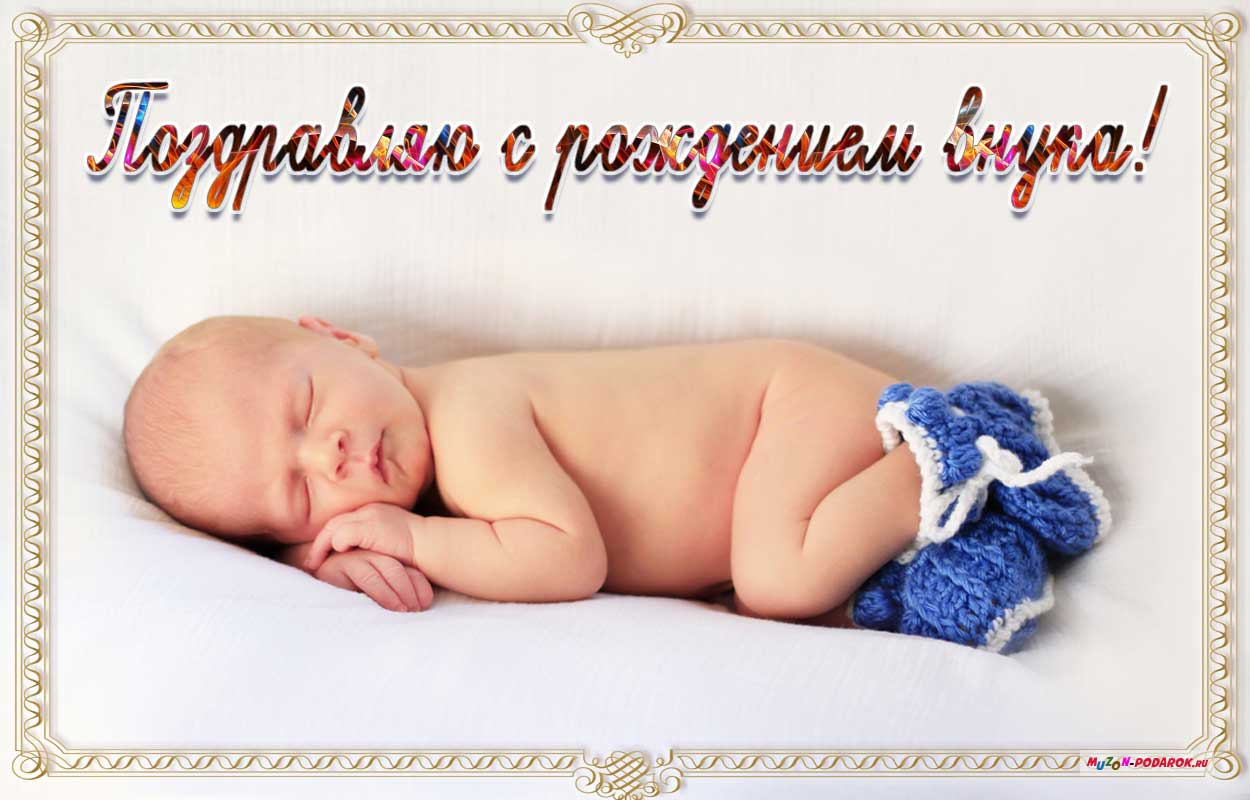 Музыкальное поздравление бабушку с рождением внука открытка
