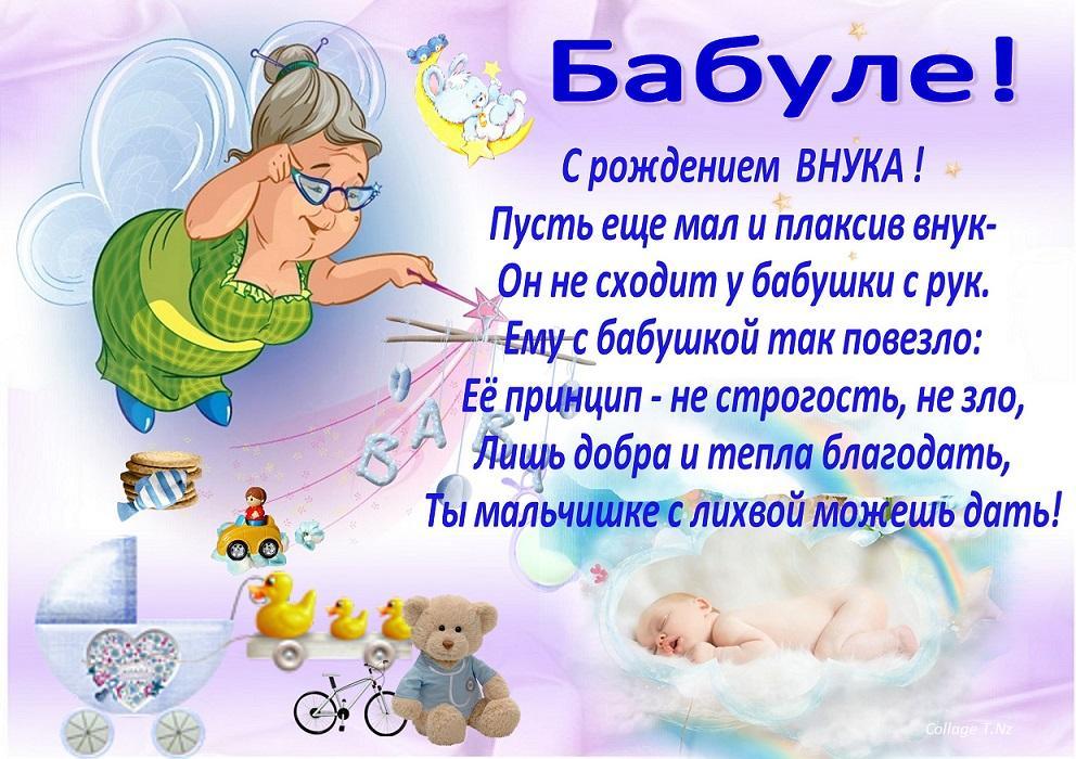 Поздравление в прозе для бабушки с рождением внука