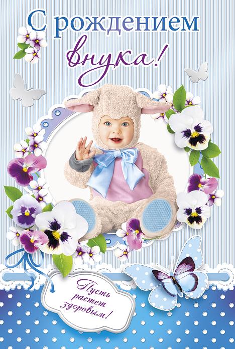 Поздравительные открытки бабушке и дедушке с рождением внука, охотнику