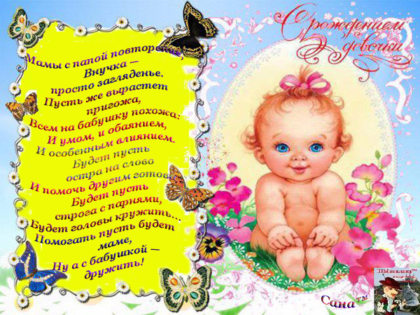 Картинка поздравления с рождением внучки бабушке